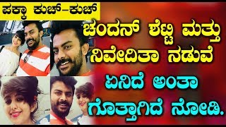 Chandan Shetty Clarifies About His Marriage With Niveditha Gowda | Top Kannada TV
