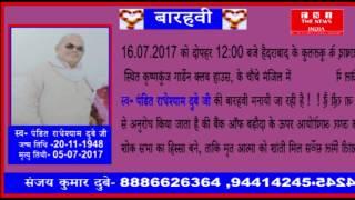 HYDERBAD राधे श्याम जी बारहवी पर 16.7.2017 को आप सब आमंत्रित है