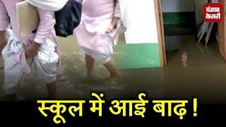 नूरपुर बेदी के इस सरकारी स्कूल में बाढ़ जैसे हालात
