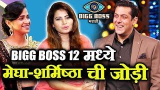 Megha Dhade WANTS To Enter Salman's BIGG BIGG 12 With Sharmishtha   Bigg Boss Marathi Winner