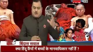 हिन्दुओ के रोहिंग्या हत्यारों से क्यों मिलीं प्रियंका चोपड़ा ? #BindasBol #SureshChavhanke के साथ