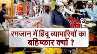 यदि रमजान है भाईचारे का पर्व तो हिन्दू व्यापारियों का बहिष्कार क्यों ? #BindasBol #SureshChavhanke