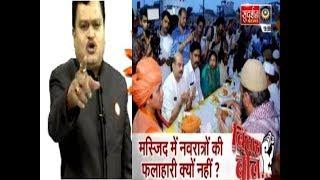 मन्दिरों में इफ्तार तो मस्जिदों में नवरात्रि फलाहार का आयोजन कब ? #BindasBol सुरेश चव्हाणके संग
