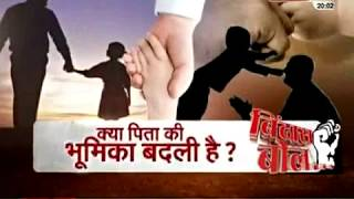 क्या अब बदल चुके हैं पुत्र पिता के रिश्तों के मायने? #BindasBol सुरेश चव्हाणके जी के साथ