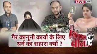 क्यों चाहिए एक मुस्लिम युवती को पासपोर्ट पर हिन्दू नाम ? # #BindasBol सुरेश चव्हाणके जी के सा