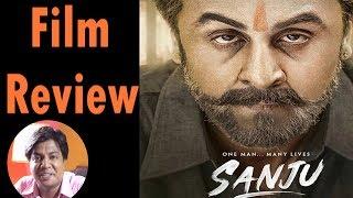 Sanju film review by Saahil Chandel | रणबीर कपूर | विक्की कौशल | परेश रावल