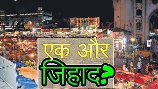 धर्म के नाम पर अब व्यापार जिहाद? #BindasBol सुरेश चव्हाणके के साथ