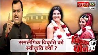 क्या समलेंगिकता का कानूनी अधिकार हो | #BindasBol सुरेश चव्हाणके जी के साथ
