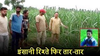 Dinanagar में दोस्त ने किया दोस्त का कत्ल