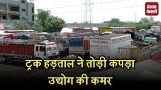 Truck Strike ने तोड़ी Textile industry की कमर