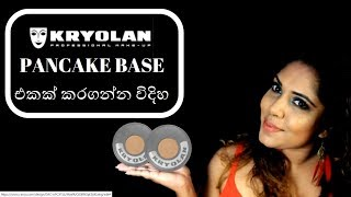 PANCAKE FOUNDATION TUTORIAL SINHALA