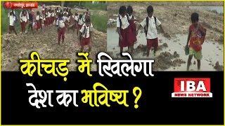 OMG ! भविष्य बनाना है तो कीचड़ में चलिए, बच्चों के साथ ऐसा क्यों ...   Jamshedpur   Jharkhand  