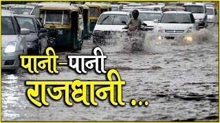 बारिश से पानी-पानी हुई दिल्ली | Heavy Rain in Delhi-NCR Live Updates... | Delhi | IBA NEWS |