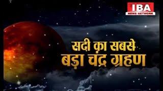 Chandra Grahan: सदी का सबसे लंबा चंद्र ग्रहण आज, जानें ... | Lunar Eclipse | IBA NEWS |