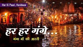 हर हर गंगे... (Har Har Gange...) | Maa Ganga Aarti at Har Ki Pauri (हर की पौड़ी) Haridwar