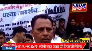शासकीय कॉलेज के सामने विद्याथियों व कांग्रेसियों ने दिया धरना #ATV NEWS CHANNEL