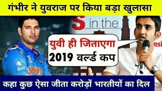 Gautam Gambhir Statment On Yuvraj Singh & India vs England Series | Cricket News Today