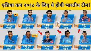 Asia Cup 2018: Indian Cricket Team Squad For Asia Cup 2018 | India Vs Pakistan