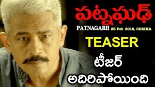 Patnagarh Movie Offcial Teaser || Atul Kulkarni || Sridhar Martha