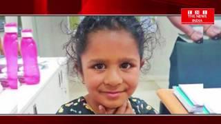 hyderabad हैदराबाद में केपीएचबी कॉलोनी से एक तीन साल की लड़की, वैनानी गायब हो गई,थी पुलिस को मिली