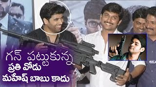 Hero Nani Making Fun With Adivi Sesh at Gudachari Movie Trailer Launch | Mahesh Babu
