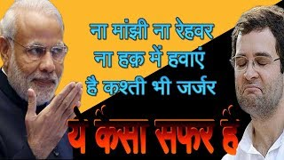 राहुल गाँधी की हरकतों पर मोदी जी का पलटवार