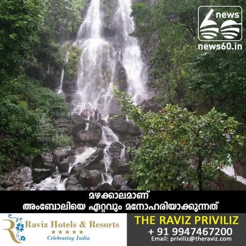 amboli water fall, maharastra