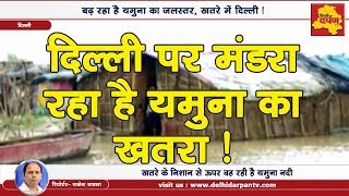 अब दिल्ली का बचना होगा मुश्किल, Yamuna crosses 'danger' mark, Flood warning issued