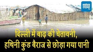 दिल्ली में बाढ़ की चेतावनी, हथिनी कुंड बैराज से छोड़ा गया पानी