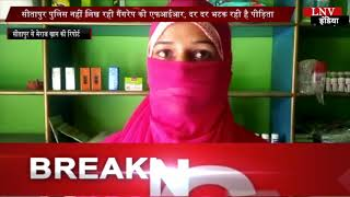 सीतापुर पुलिस नहीं लिख रही गैंगरेप की एफआईआर, दर दर भटक रही है पीड़िता