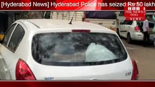 [Hyderabad News] Hyderabad Police has seized Rs 50 lakhs of gutkha under a special campaign
