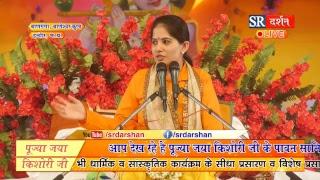 Jaya kishori ji indore katha live SR Darshan Channel Contact 94253-48474 ;; 99779-84134 day 7