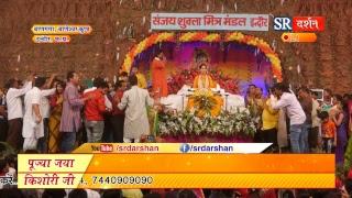 jaya kishori in indore| bhagwat katha jaya kishori| day 7