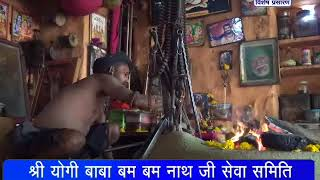 Yogi baba bam bam nath ji | ujjain | mahakaleshwar | jyotirling ujjain |