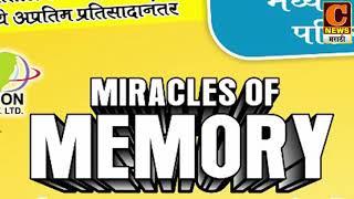 कोपरगावात पहिल्यांदाच MIRACLES OF MEMORY   दिनांक -  3,4,5 ऑगस्ट 2018
