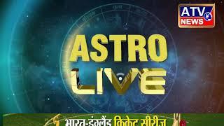 आज का राशिफल #ATV NEWS CHANNEL (24x7 हिंदी न्यूज़ चैनल)