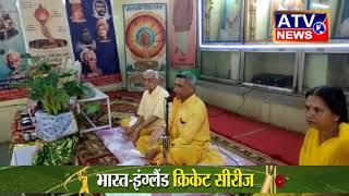 गायत्री शक्तिपीठ पर गुरु पूर्णमा महोत्सव संपन्न#ATV NEWS CHANNEL (24x7 हिंदी न्यूज़ चैनल)