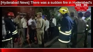 [Hyderabad News] There was a sudden fire in Hyderabad's income tax office. / THE NEWS INDIA