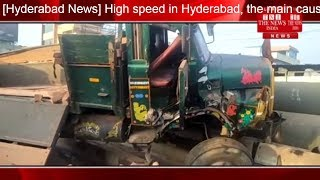[Hyderabad News] High speed in Hyderabad, the main cause of a major road accident/THE NEWS INDIA