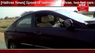 [Hathras News] Speed of hammer in Hathras, two fast cars coming up in front of face/THE NEWS INDIA