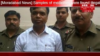 [Moradabad News] Samples of medicines were found illegally in the house / THE NEWS INDIA