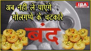 Vadodara में लग गया गोलगप्पों पर बैन, जानिए क्या है वजह ... | panipuri | vadodara | gujarat |