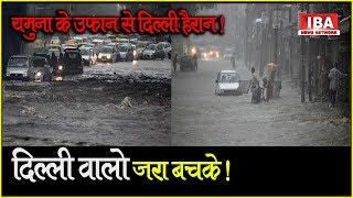 Flood warning in Delhi: Yamuna river crosses danger mark | IBA News |