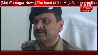 [Mujaffarnagar News] The hand of the Mujaffarnagar police took great success at that time.