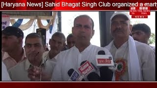 [Haryana News] Sahid Bhagat Singh Club organized a martyr honors ceremony in Haryana