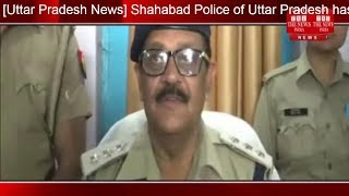 [Uttar Pradesh News] Shahabad Police of Uttar Pradesh has got a successful success today