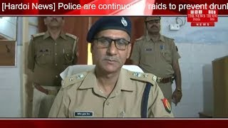 [Hardoi News] Police are continuously raids to prevent drunken businessmen in Hardoi/THE NEWS INDIA