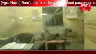 [Agra News] Ram's trust in railway station and passenger safety in Agra/THE NEWS INDIA