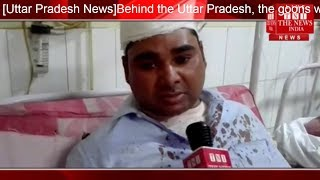 [Uttar Pradesh News]Behind the Uttar Pradesh, the goons who are not afraid of the law/THE NEWS INDIA