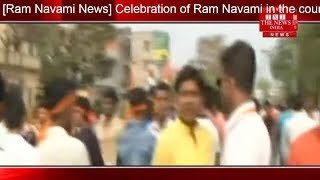 [Ram Navami News] Celebration of Ram Navami in the country today / THE NEWS INDIA